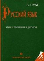Русский язык. Ключи к упражнениям и диктантам: 10-е издание