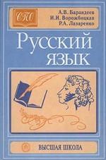 Русский язык. Пособие для факультативного курса