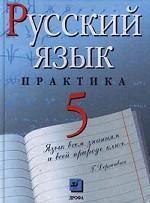 Русский язык. Практика. 5 класс