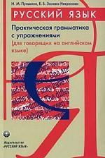 Русский язык. Практическая грамматика с упражнениями для говорящих на английском языке