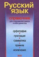 Русский язык. Справочник для старшеклассников и абитуриентов