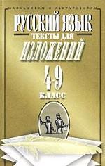 Русский язык. Тексты для изложений. 4-9 класс
