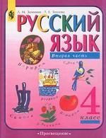 Русский язык. 4 класс. Вторая часть