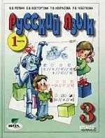 Русский язык. Учебник для 3 класса четырехлетней начальной школы. Часть 1 (Система Д. Б. Эльконина - В. В. Давыдова)