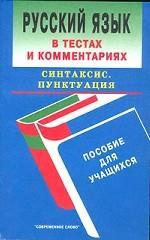 Русский язык в тестах и комментариях. Синтаксис. Пунктуация. Пособие для учащихся