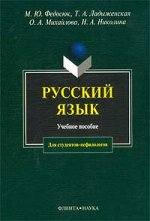 Русский язык: Учебное пособие для студентов-нефилологов