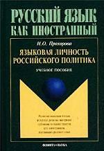 Русский язык как иностранный. Языковая личность российского политика.