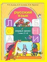 Русский язык первые уроки. 1 класс. 1-4