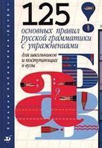 125 основных правил русской грамматики с