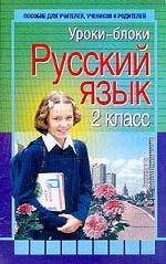 Уроки-блоки. Русский язык. 2 класс