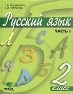 Русский язык. 2 класс. Часть 1