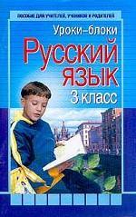 Уроки-блоки. Русский язык. 3 класс