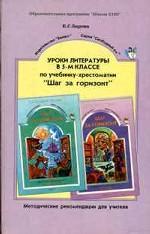 Русский язык. 4 класс. 1-4