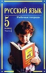 Русский язык. 5 класс: Рабочая тетрадь. Часть 1