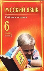 Русский язык. 6 класс. Рабочая тетрадь. Часть 1