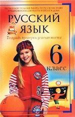 Русский язык. 5 класс. Тетрадь проверки успеваемости тесты. 6 класс