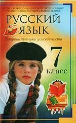 Русский язык. 7 класс. Тетрадь проверки успеваемости тесты