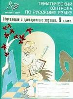 Тематический контроль по русскому языку. Обучающие и проверочные задания, 8 класс