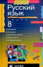 Русский язык. 8 класс. Изложения и сочинения. Дидактический материал