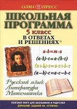 Школьная программа в ответах и решениях. Русский язык. Литература. Математика. 5 класс