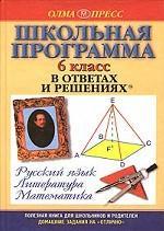 Школьная программа в ответах и решениях. Русский язык. Литература. Математика. 6 класс