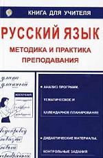 Уроки русского языка в 5 классе. Методика