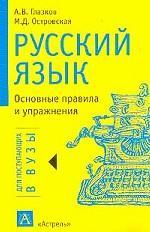 Русский язык. Основные правила и упражнения
