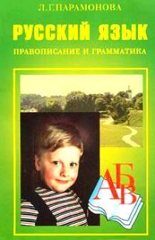 Русский язык. Правописание и грамматика