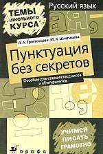 Русский язык. Пунктуация без секретов. Пособие для старшеклассников и абитуриентов