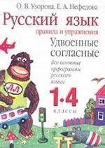 Русский язык. Правила и упражнения. Удвоенные согласные