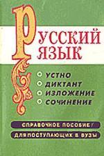 Русский язык. Устно. Диктант. Изложение. Сочинение
