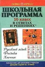 Школьная программа в ответах и решениях. Русский язык. Физика. Химия. 10 класс