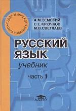Русский язык. Учебник. Часть 1. Лексикология, стилистика и культура речи, фонетика, морфология