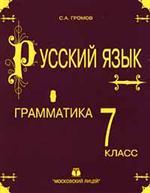Русский язык. 7 класс. 1 часть