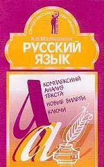 Русский язык. 9 класс. Комплексный анализ текста. Новые билеты. Ключи