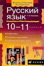 Русский язык. 10-11 класс. Орфография. Синтаксис. Пунктуацияп