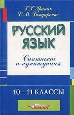 Русский язык. 10-11 классы. Синтаксис и пунктуация