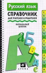 Русский язык. Справочник для учителей и родителей. Начальная школа