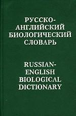 Русско-английский биологический словарь = Russian-English Biological Dictionary