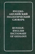 Русско-английский геологический словарь = Russian-English Dictionary of Geology