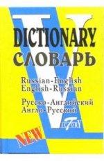 Русско-английский и англо-русский словарь по системе Светланы Флеминг