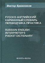 Русско-английский карманный словарь переводчика-практика