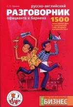 Русско-английский разговорник официанта и бармена. 1500 самых нужных фраз и словосочетаний, чтобы обслужить иностранного гостя