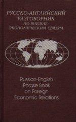 Русско-английский разговорник по внешнеэкономическим связям