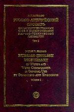 Русско-английский словарь общеупотребительных слов и словосочетаний научно-технической литературы: Свыше 22 тысяч терминов