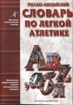 Русско-английский словарь по легкой атлетике
