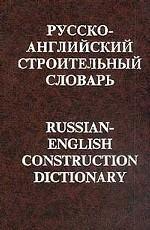 Русско-английский строительный словарь