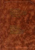 Русско-английский физический словарь = Russian English Dictionary of Physics