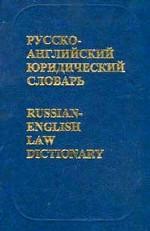 Русско-английский юридический словарь: Около 22000 терминов