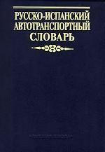 Русско-испанский автотранспортный словарь
